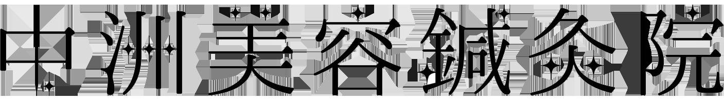 福岡市博多区の美容鍼灸で小顔効果、天神からも簡単アクセス|中洲美容鍼灸院